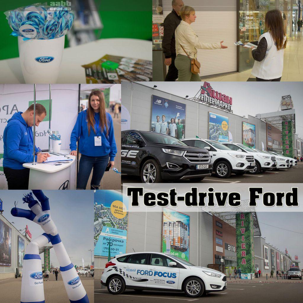 Тест-драйв автомобілів Форд в ТРЦ Рів'єра