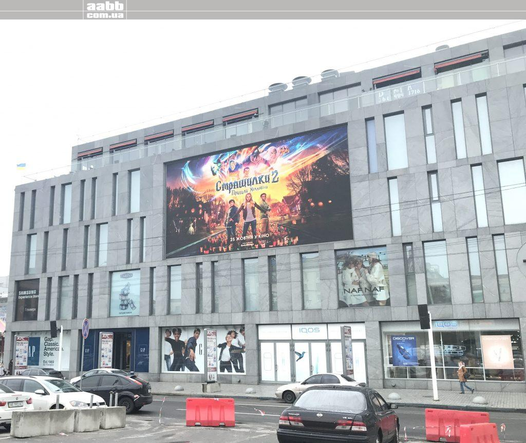 "Advertising announcement of the movie ""Scary-2"" on the media facade sm. Passage"