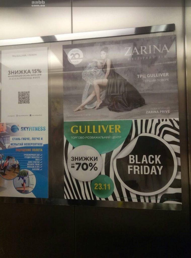Реклама Zarina в ліфті ТРЦ Gulliver