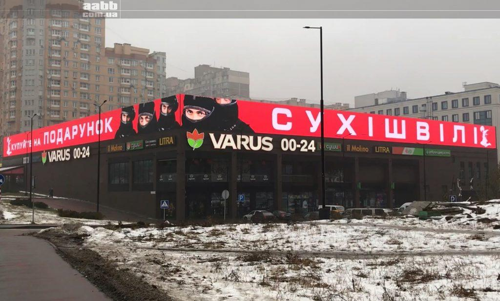 Advertising Shyhishvili on a media facade of the Academ city