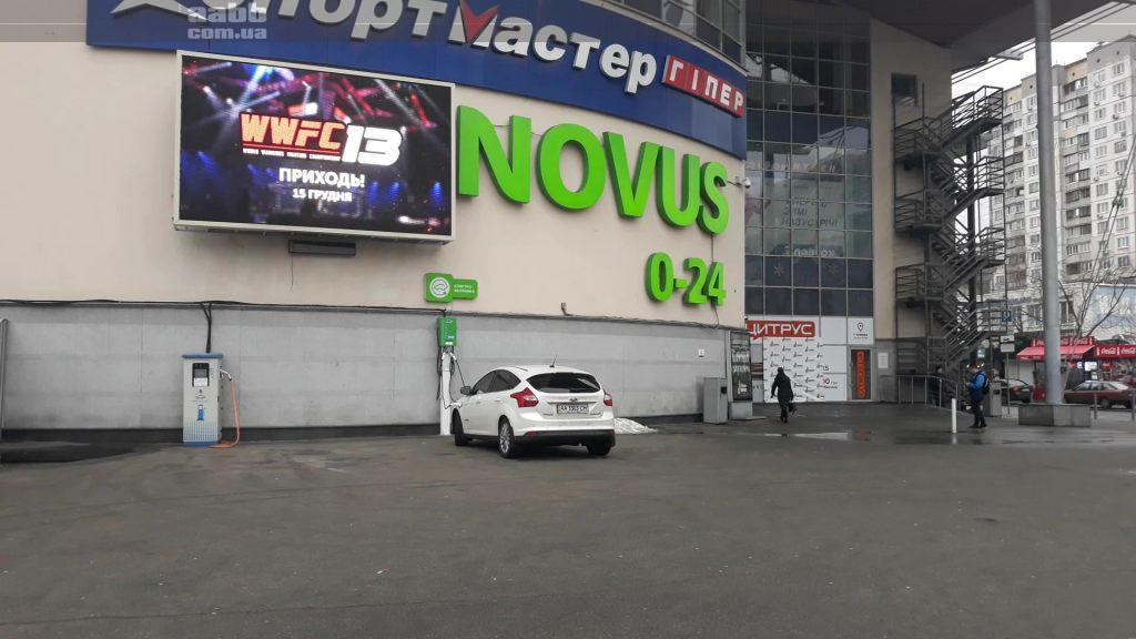 Advertising on the video screen of the Dream Town shopping mall in Kyiv
