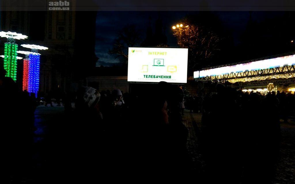Реклама Воля на видеоэкране на Софиевской пл. Киев