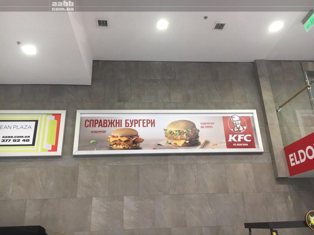 KFC advertising on citylite at Ocean Plaza