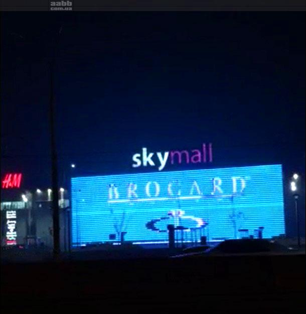 Advertisement Brocard on the media facade of the shopping mall Sky mall