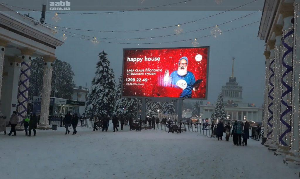 Happy House advertising on VDNG video screen