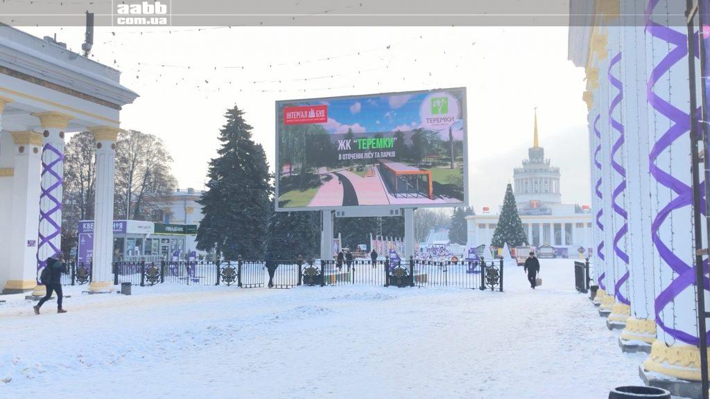 Advertisement RC Teremky on the video screen VDNH