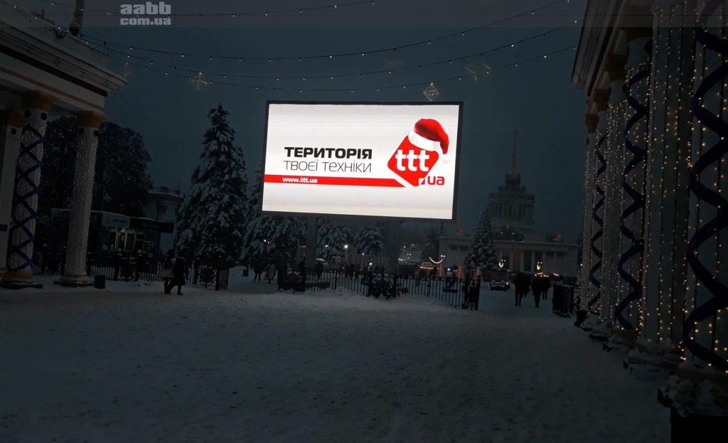 Advertising Terytoriya Tvoyeyi Tekhniky on the VDNH video screen