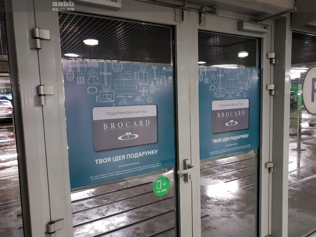 Branding the Brocard entrance group at Ocean Plaza Mall