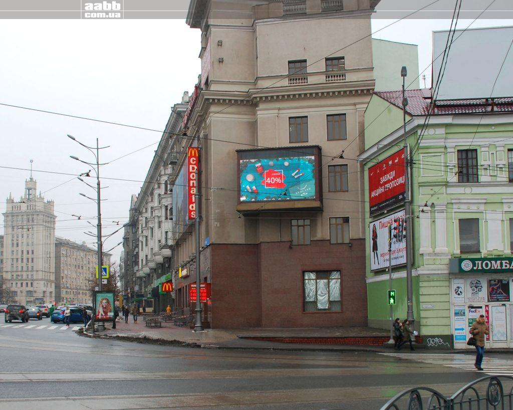 Advertisement Brocard on the video screen in the city of Kharkiv