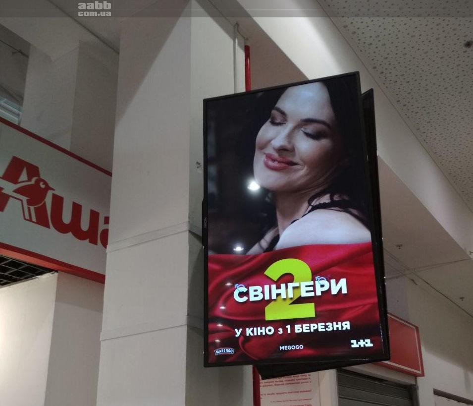 Advertising in the shopping center Riviera (February 2019)