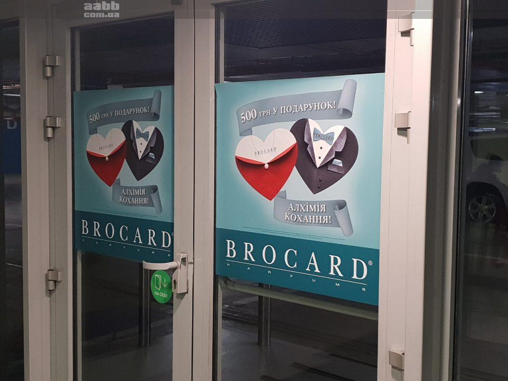 Брендування вхідної групи рекламою Brocard