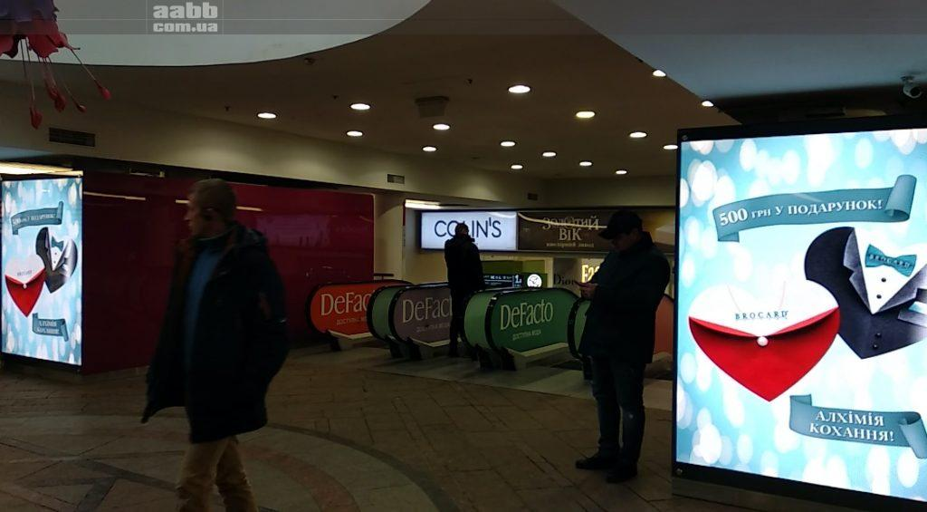 Advertising on the video screen of the Globus sm. (February 2019)