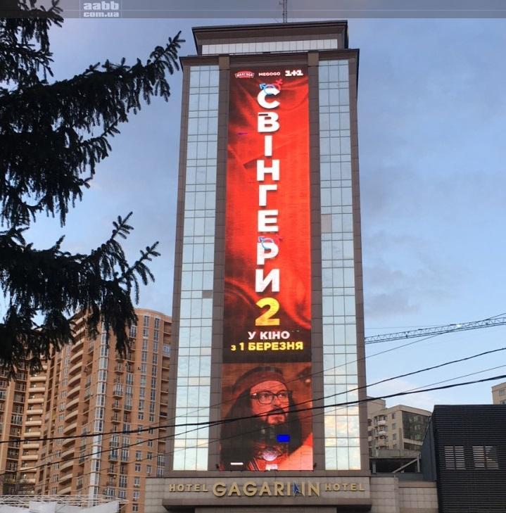 Реклама на медиафасаде отеля Gagarinn Plaza (февраль 2019)