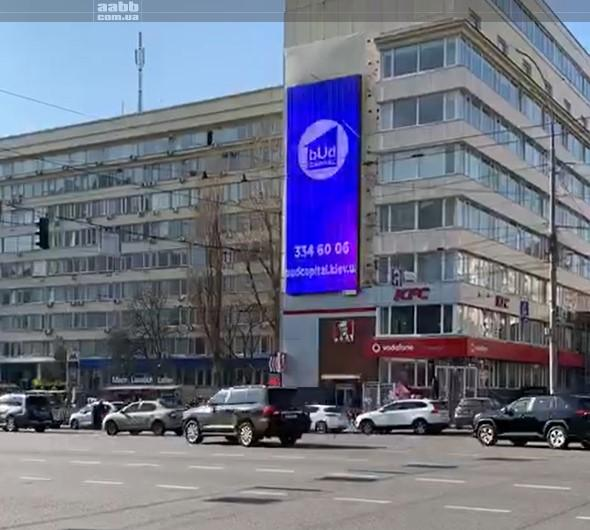 Advertisement on the media facade  on the Pecherska (Kyiv, March 2019)