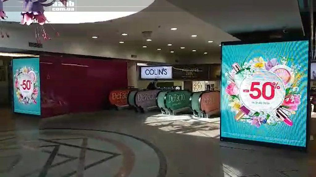 Advertisement Brocard on the video screens of the Globus shopping center