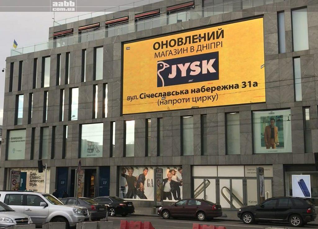 Advertising in the city of Dnipro, Passage sm. (March 2019)