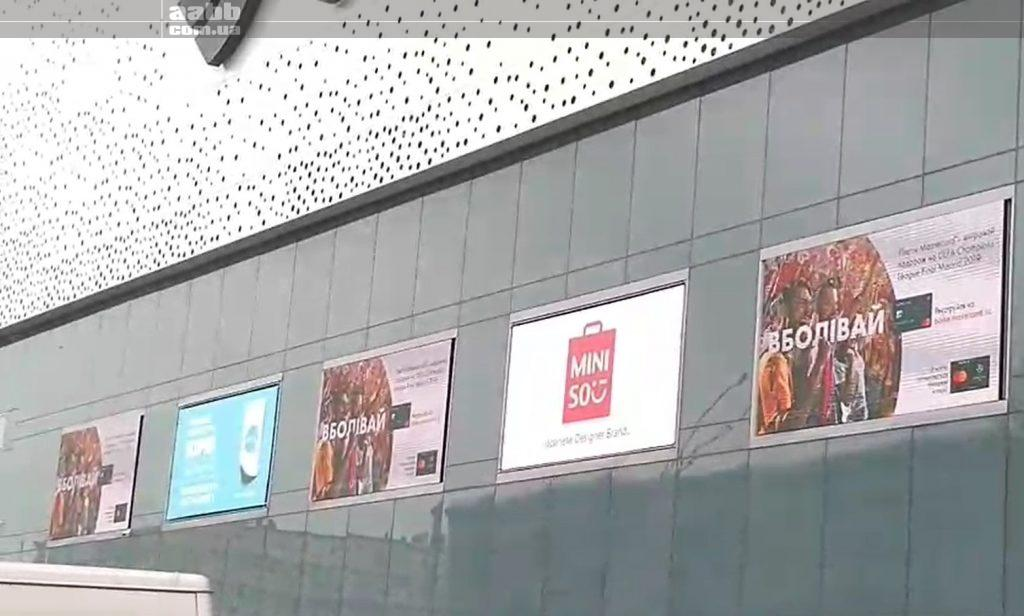 Promotional Master Card on media facade Smart Plaza shopping mall