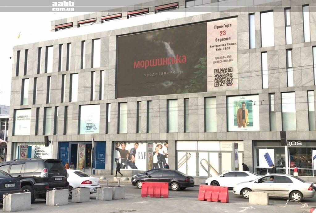 Advertisement Morshinska on the media facade sm. Passage