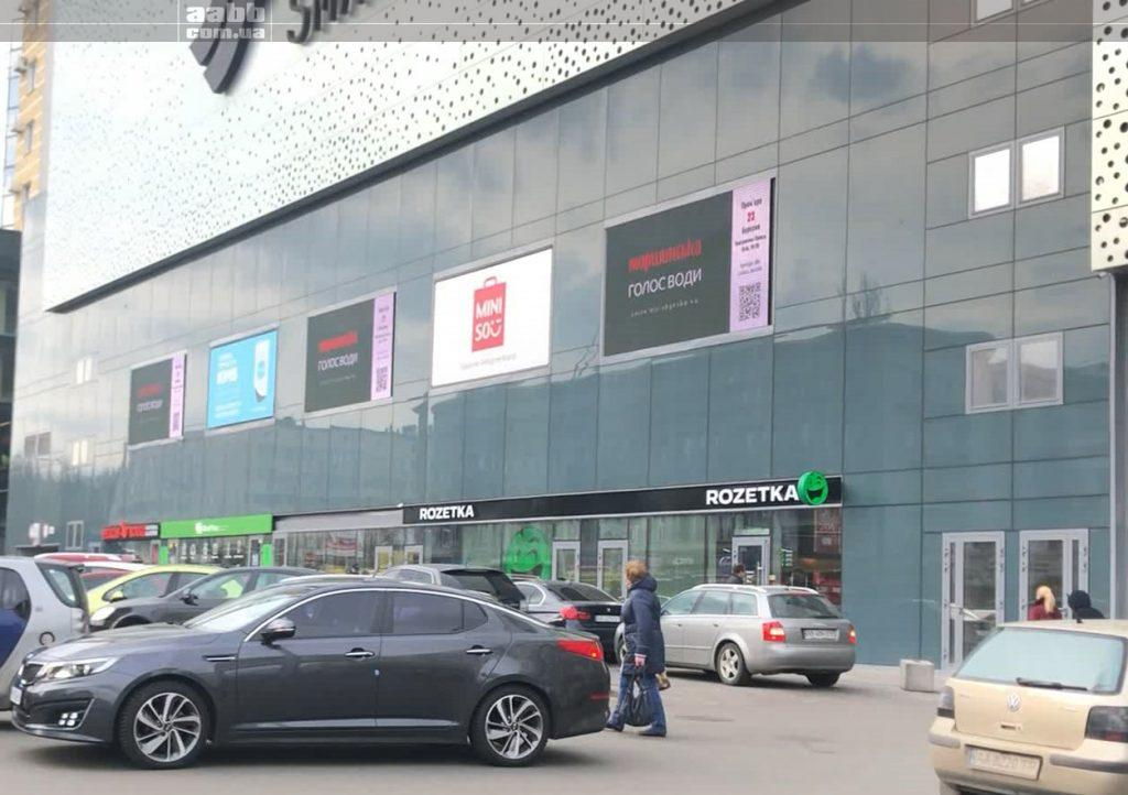 Advertising at Smart Plaza shopping mall (March 2019)