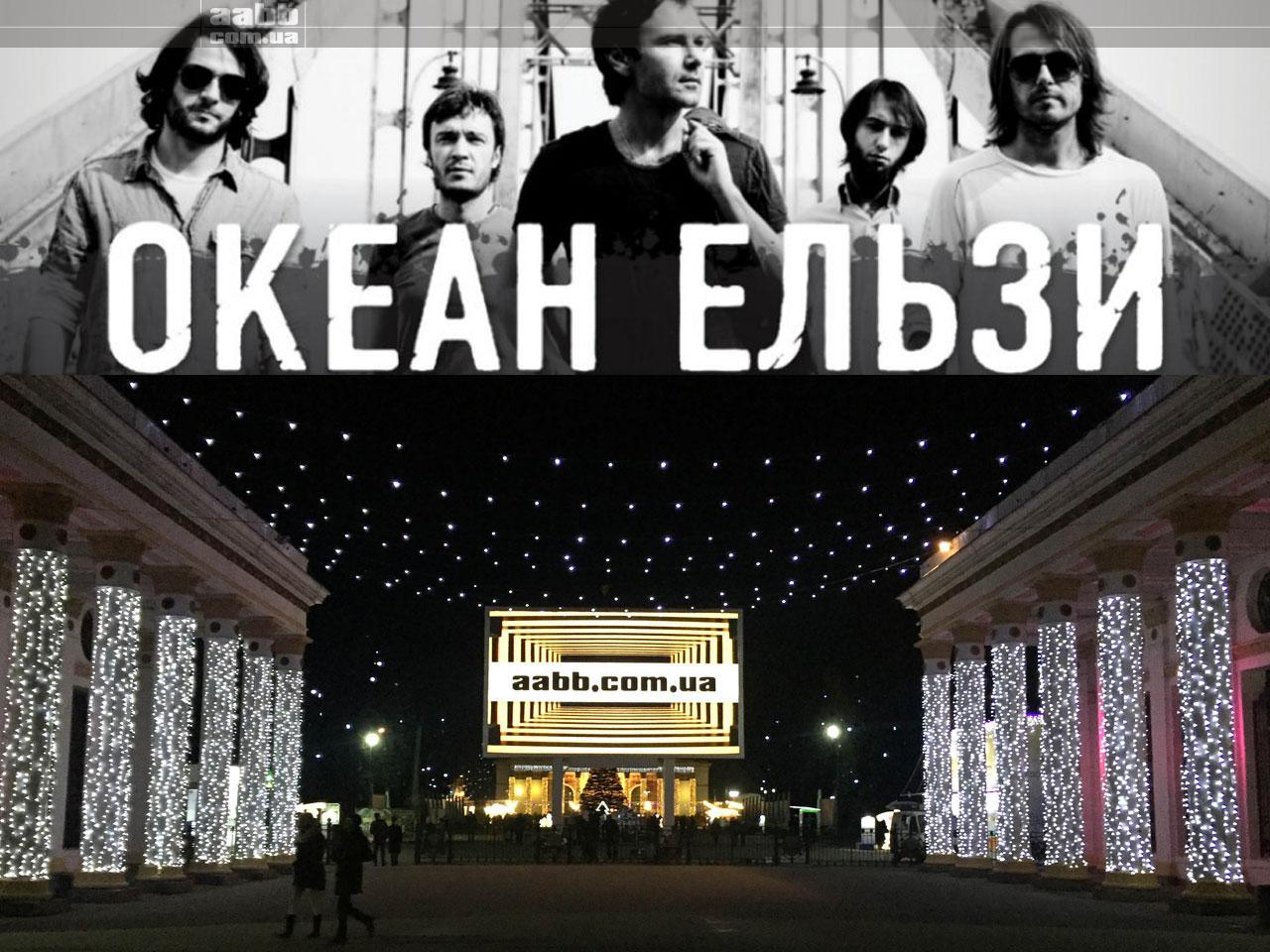 Реклама на концерті гурту Океан Ельзи!