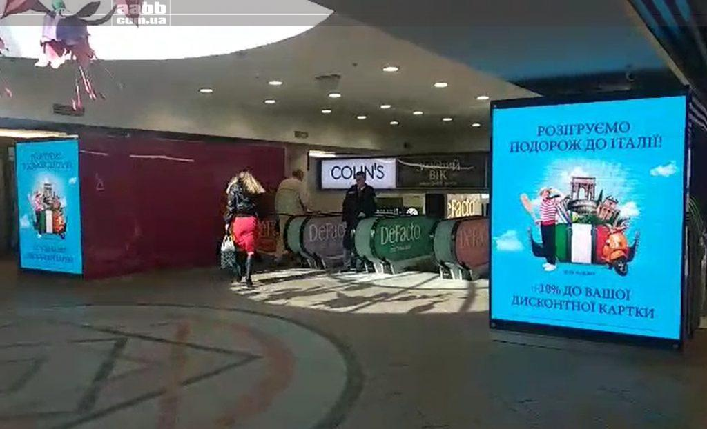 Advertising on the video screen of the Globus sm. (April 2019)