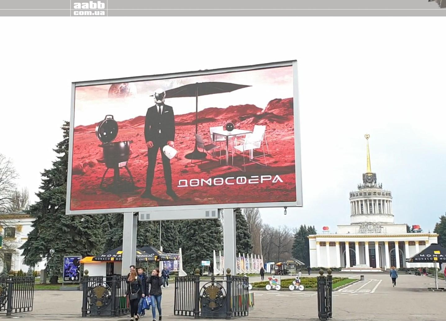 VDNG videoboard advertisement (April 2019)