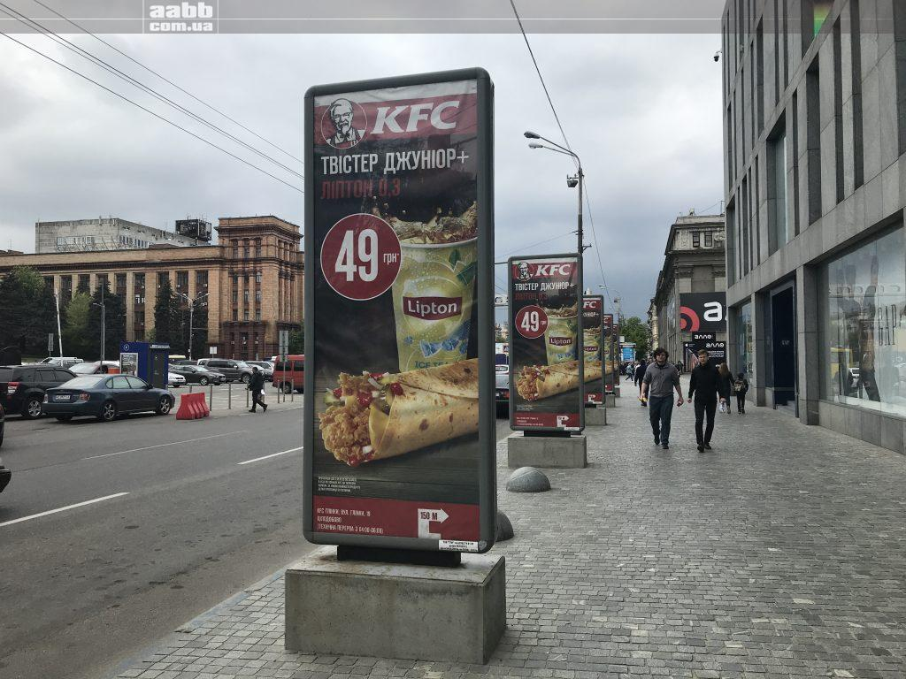 KFC advertising on citylites along sm. Passage