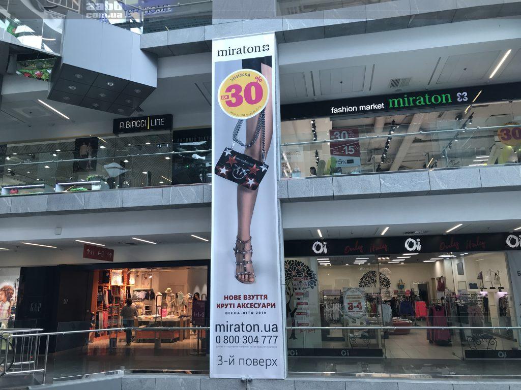 Реклама Miraton на колонах ТЦ Пасаж