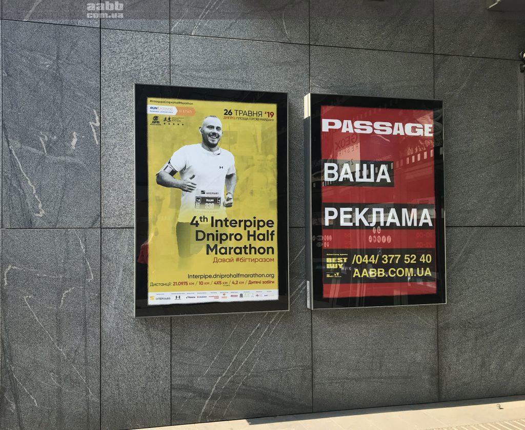 Реклама Run Ukraine на ситилайтах ТЦ Пассаж