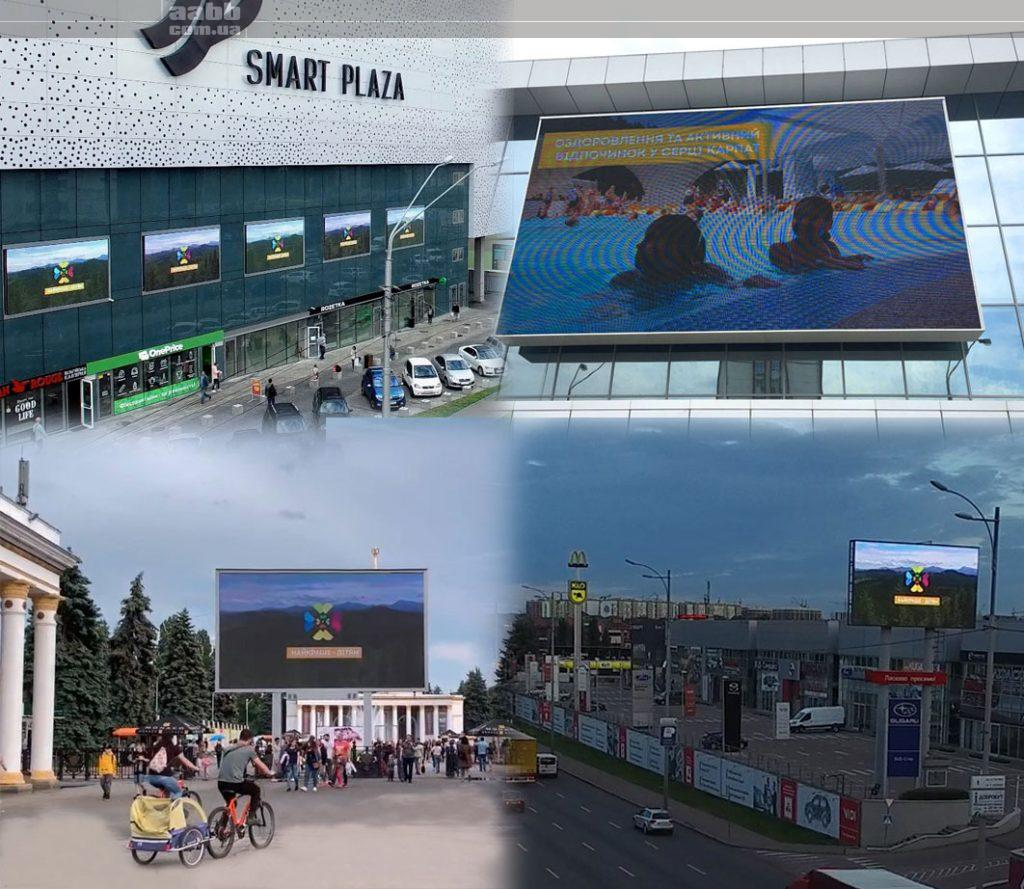 Integrated advertising Bukovel on video screens in Ukraine