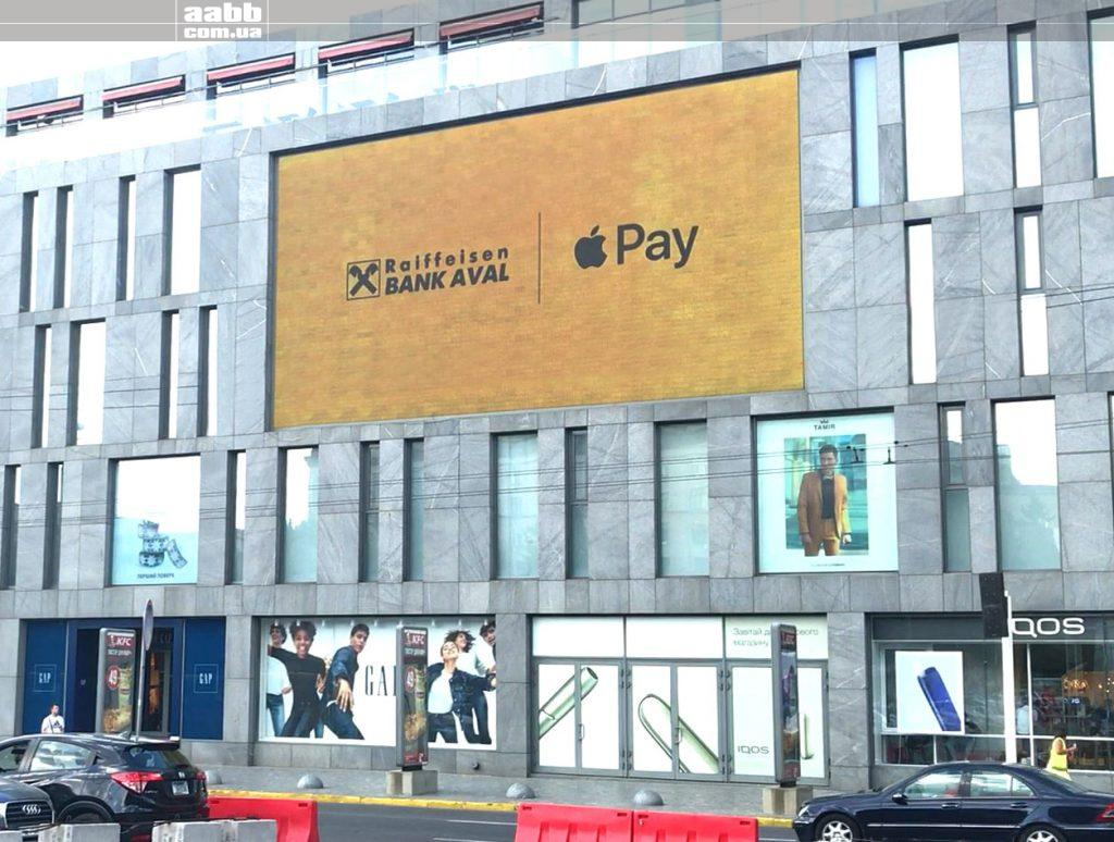 Aval Pay advertisement on the media facade of shopping center Passage