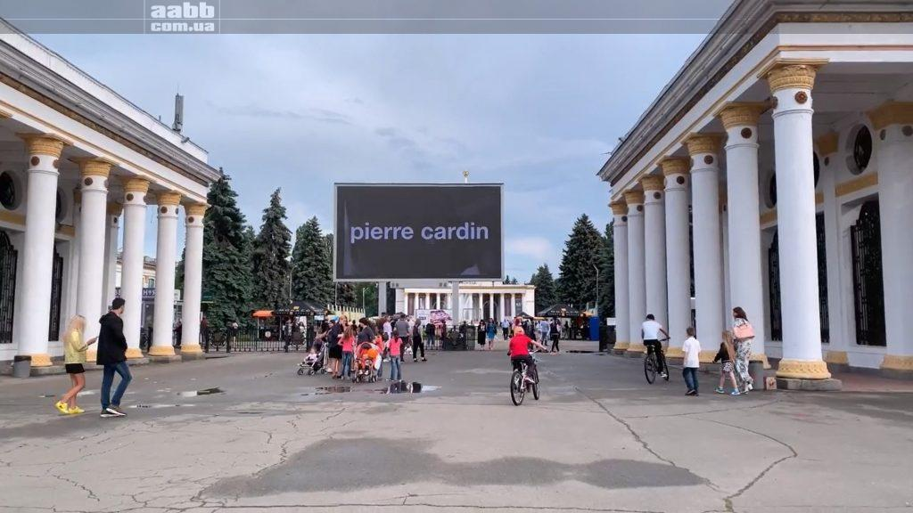 Pierre Cardin's advertising on VDNG video board.