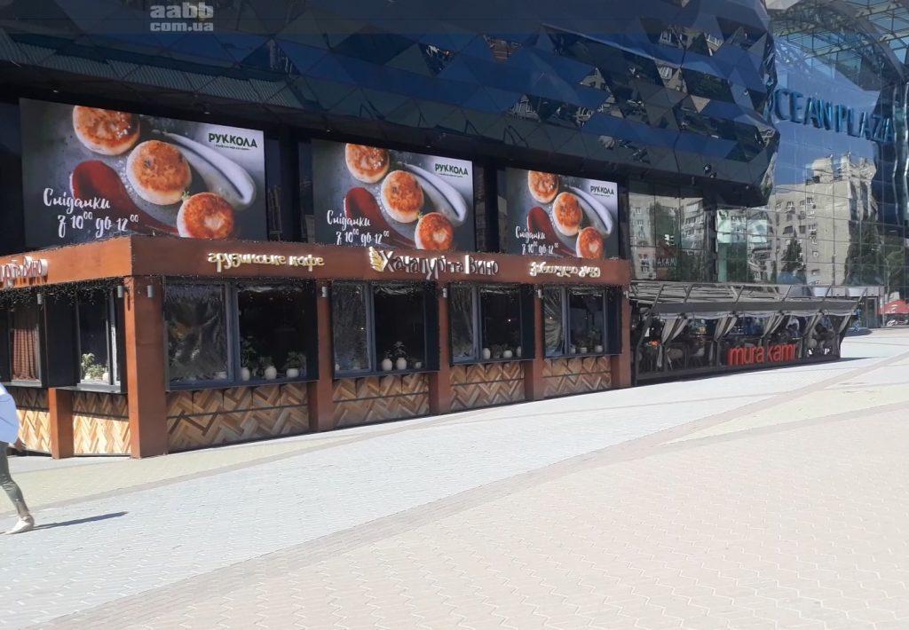 Реклама Руккола на медіафасаді ТРЦ Ocean Plaza (травень 2019)