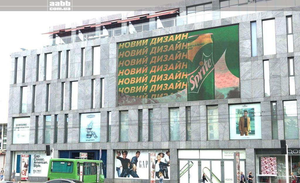 Sprite advertising on the media facade of the Passage shopping center