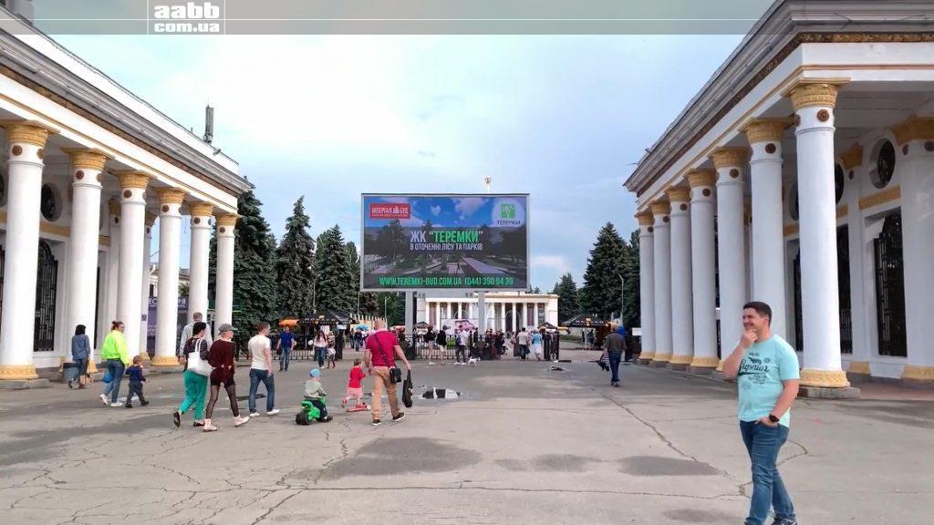 Реклама ЖК Теремки на відеоборді ВДНГ
