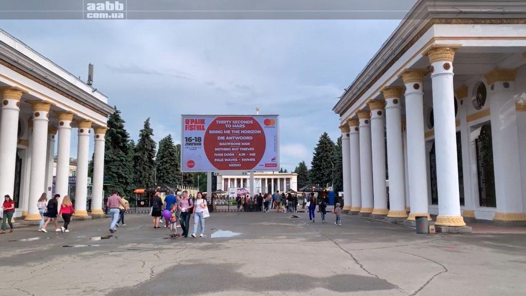 Реклама U-park Festival 2019 на відеоборді ВДНГ