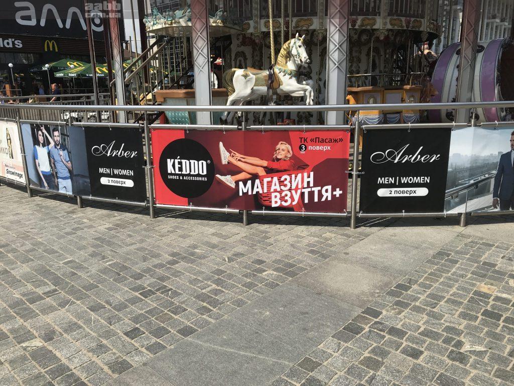 Реклама Keddo на французькій каруселі біля ТЦ Пасаж