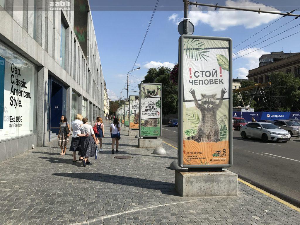 Реклама Звірополіс на сітілайті сторона Б біля ТЦ Пасаж