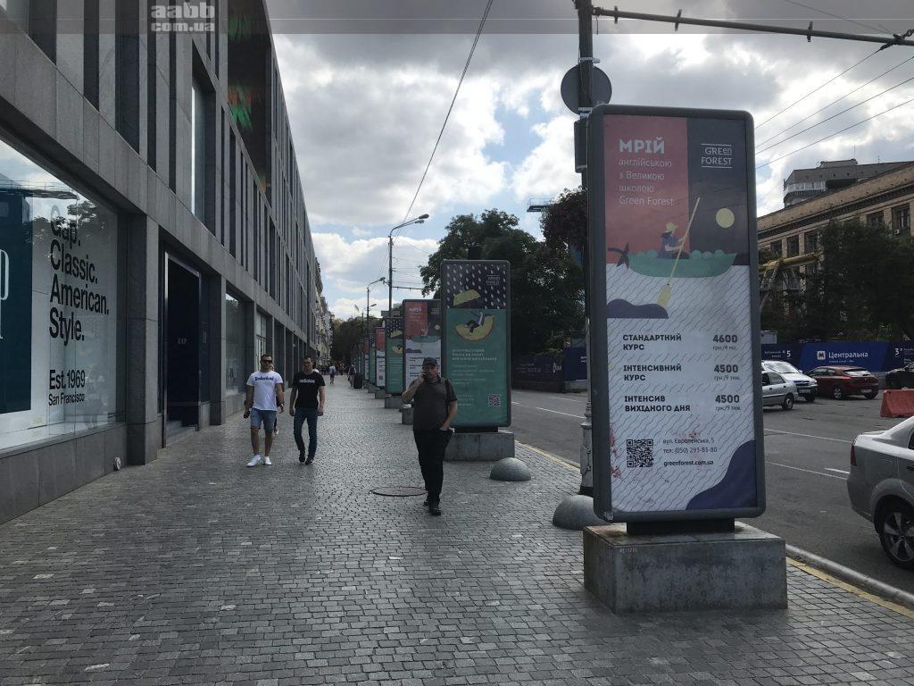 Реклама Green Forest на сітілайтайх біля ТЦ Пасаж (м. Дніпро)