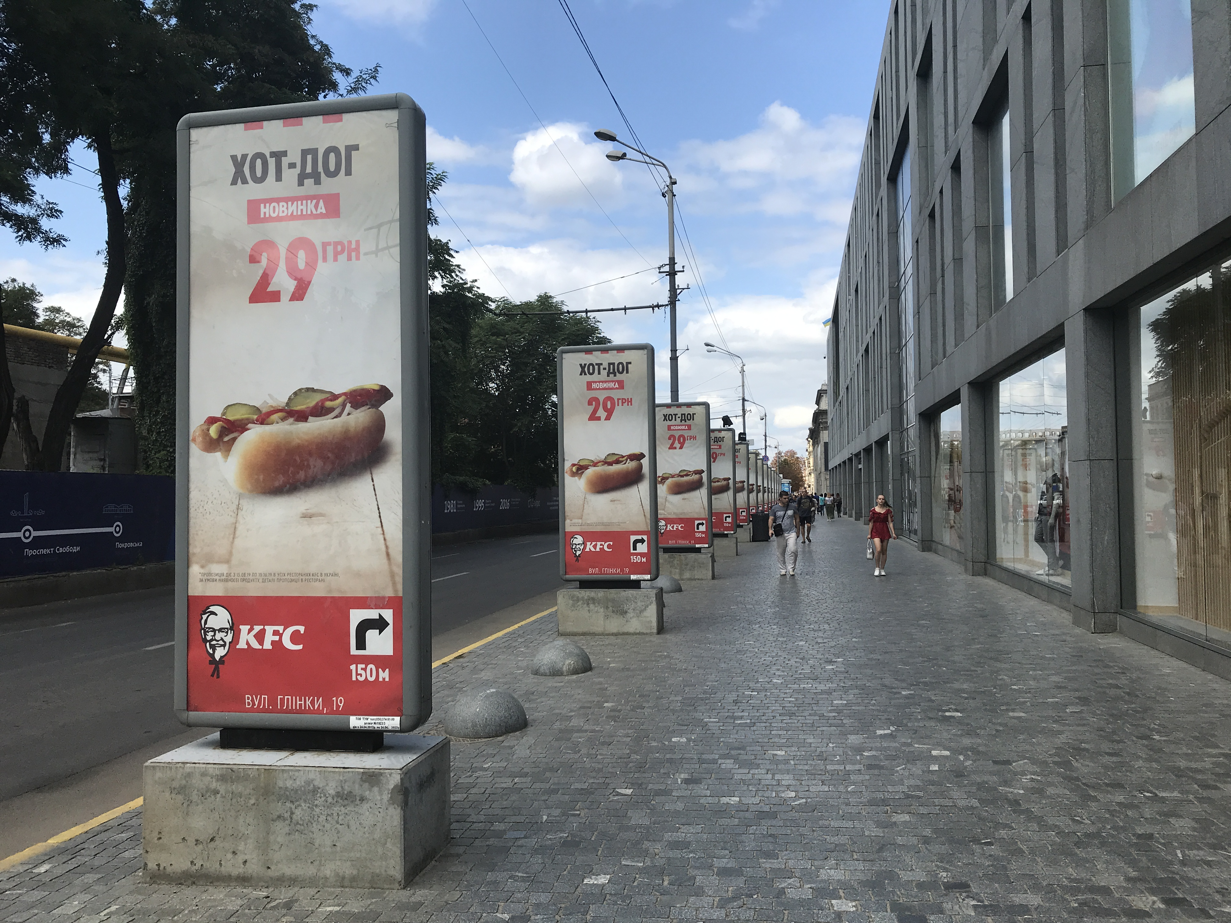 Advertising in Dnipro, Passage shopping center (August 2019)