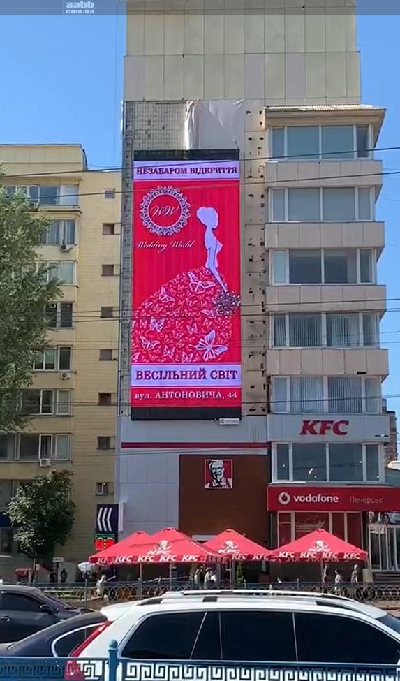 Wedding World advertising on the media facade blvd. L.Ukrainka, 26