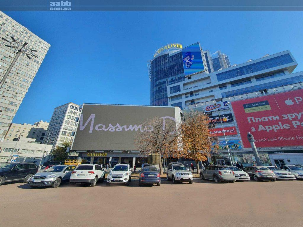 Advertising on the video screen of Gulliver shopping mall (Kyiv)