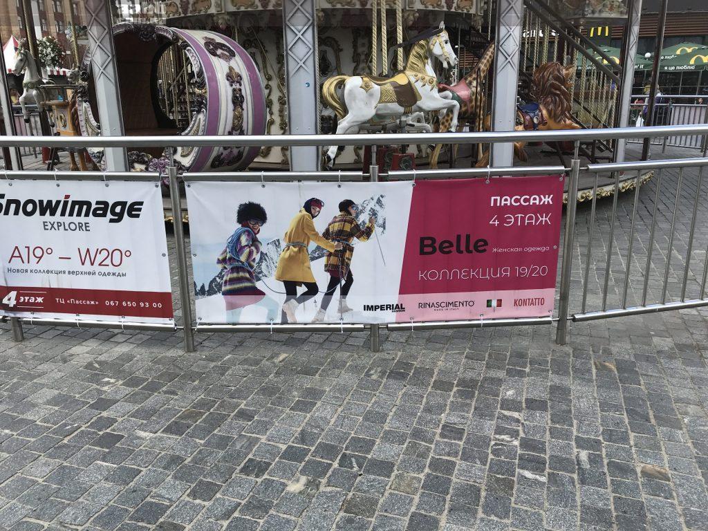 Belle реклама на французській каруселі