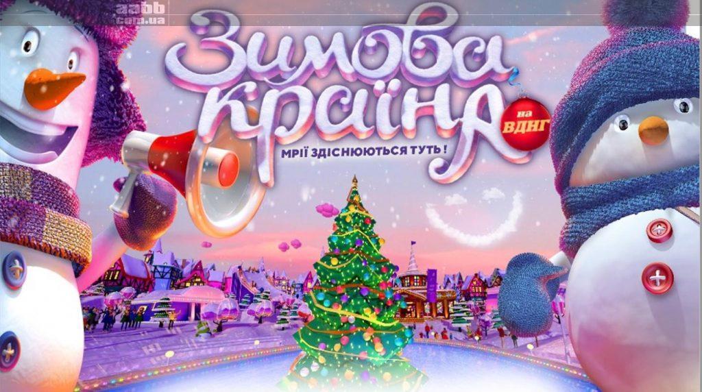 "Advertising at VDNG ""Winter Country"" (Kyiv)"