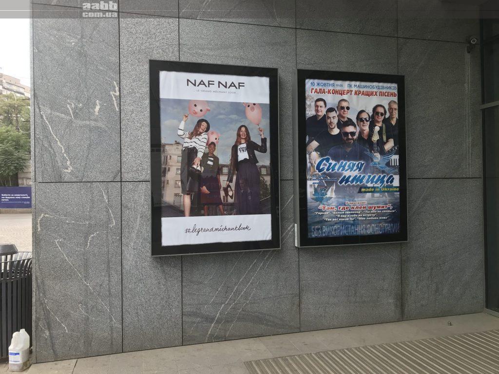 """Реклама концерта """"Синяя птица"""" на сітілайті ТЦ Пасаж"""