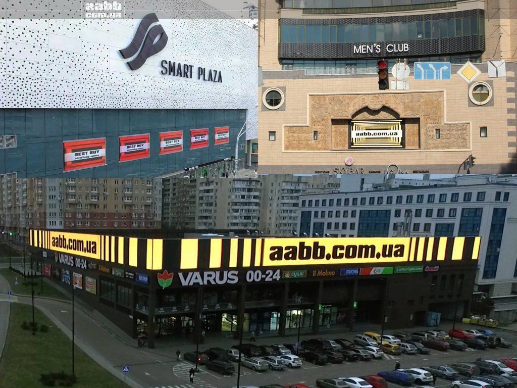 Реклама на відеоекранах і медіафасадах в м. Київ