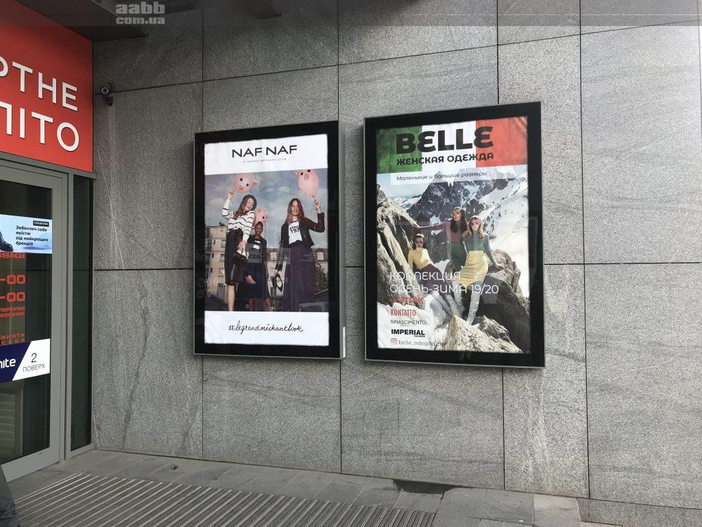 Реклама Naf Naf на сітілайті ТЦ Пасаж