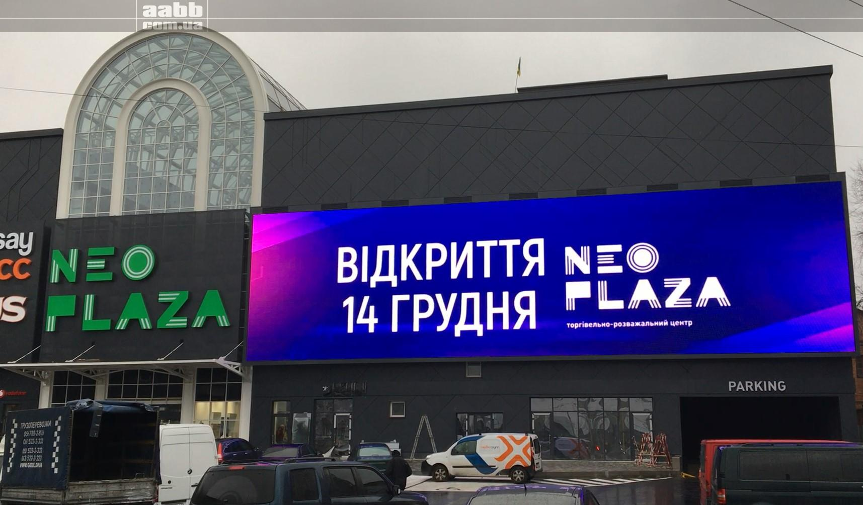 Реклама на медиафасаде ТРЦ Neo Plaza