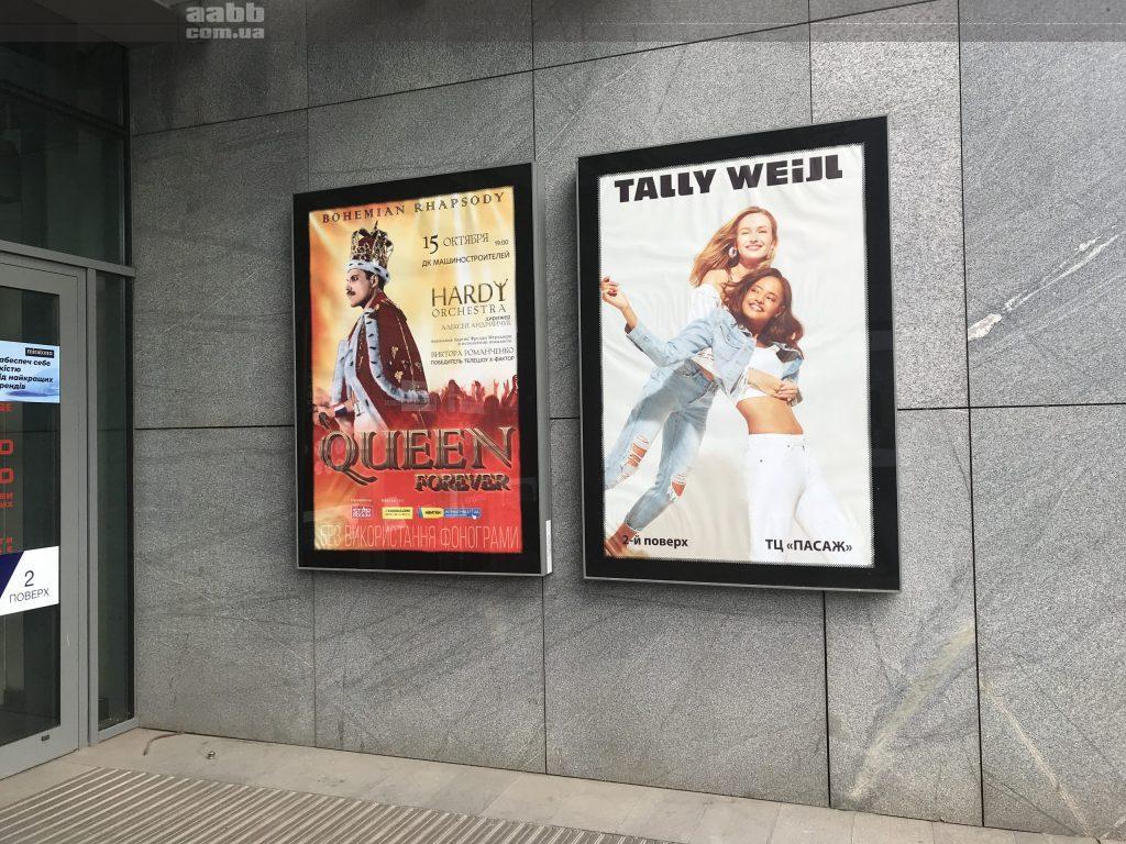 """Реклама організаторів концертів """"Queen"""" на сітілайті ТЦ Пасаж."""