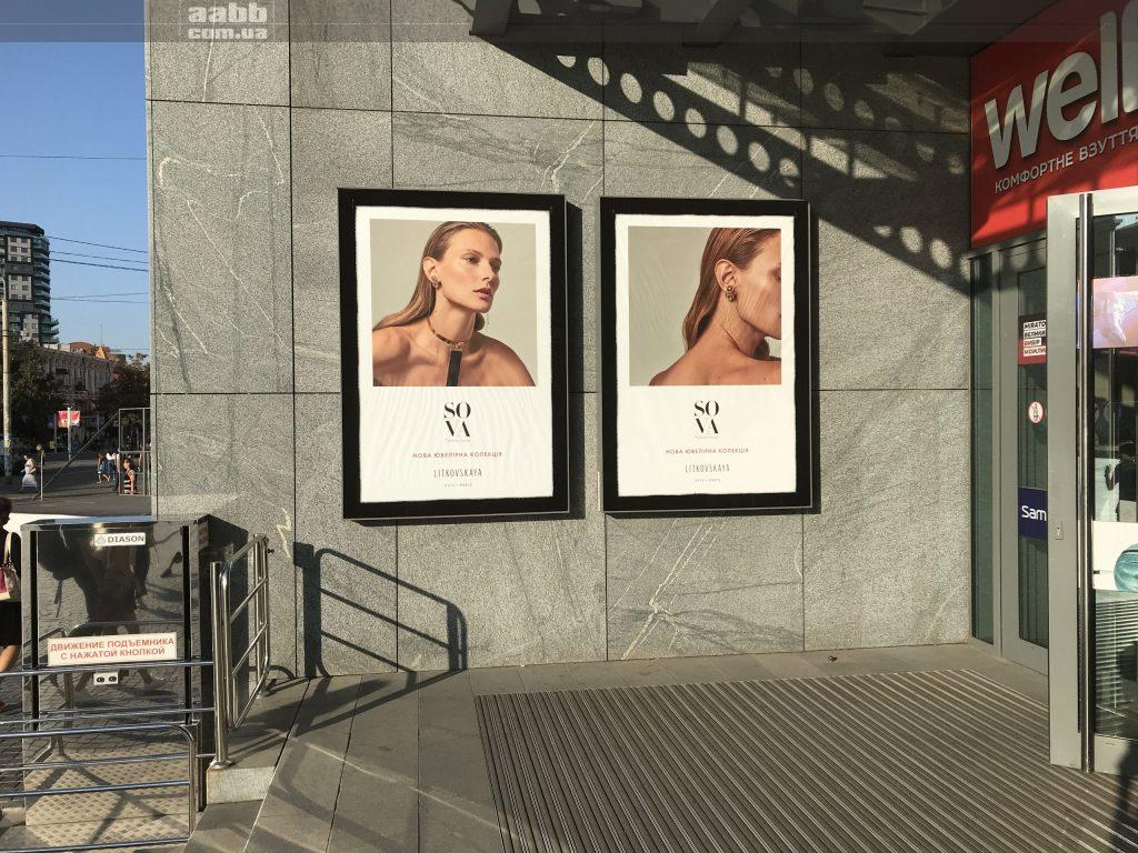 Реклама SOVA на сітілайті ТЦ Пасаж